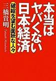 「本当はヤバくない日本経済 破綻を望む面妖な人々」三橋 貴明