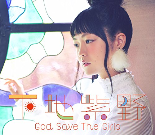 下地紫野 / God Save the Girl[DVD付初回限定盤] ~TVアニメ「ステラのまほう」オープニングテーマの商品画像