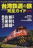 最新版台湾鉄道の旅完全ガイド (イカロス・ムック)