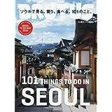 BRUTUS(ブルータス) 2018年5/1号No.868[ソウルで見る、買う、食べる、101のこと。]