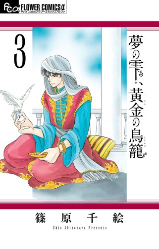Drop of Dreams, bird cage 3 golden (Flower Comics Alpha) (2012) ISBN: 4091346839 [Japanese Import]