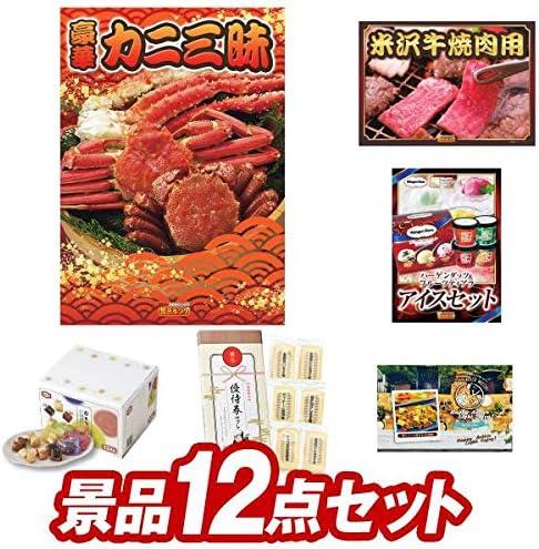 【ゴルフ景品 12点セット】豪華・カニ三昧・米沢牛焼肉用 等(KC363)