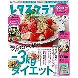 2019年6月号 1ヶ月分の献立カレンダーBOOK&きゅうりダイエット 別冊