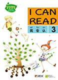 My Fun Chinese (MFC) I Can Read 3 (English and Chinese Edition)