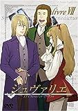 シュヴァリエ Vol.7 [DVD]