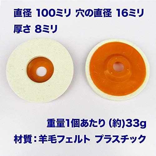 [スポンサー プロダクト]A'sTool ディスクサンダー グラインダー バフ 取替用 羊毛フェルト 10cm 汎用