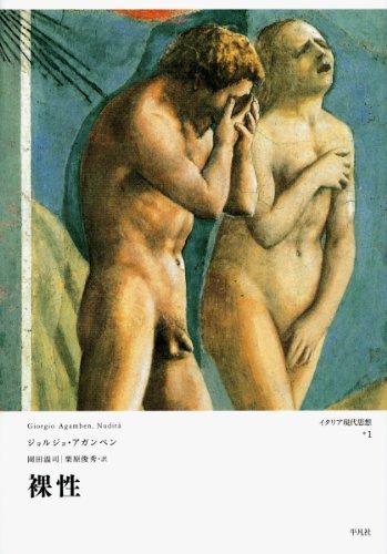 裸性 (イタリア現代思想)
