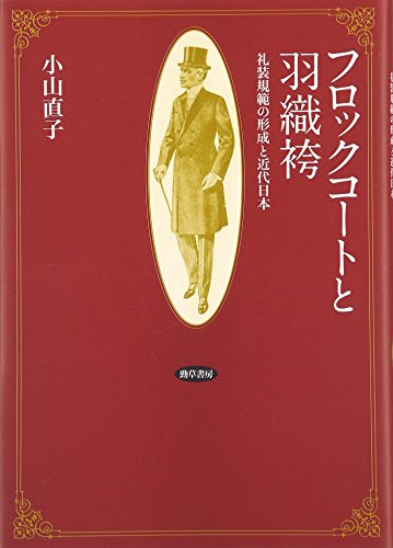 フロックコートと羽織袴: 礼装規範の形成と近代日本