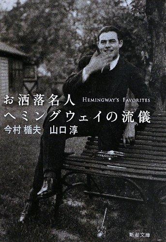 お洒落名人 ヘミングウェイの流儀 (新潮文庫)