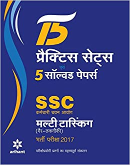 Arihant 15 Practice Sets Avum 5 Solved Papers SSC Multi-tasking: Gair Takniki Group 'C' Bharti Pariksha 2017