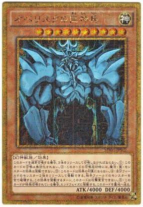 の 巨 兵 オベリスク 神