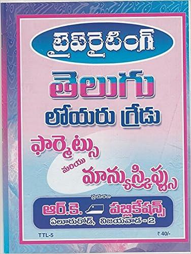 Buy TYPEWRITING TELUGU LOWER - SECOND PAPER MANUSCRIPTS Book