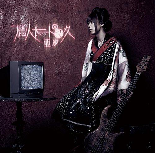 亜沙 / 麗人オートマタ[DVD付初回限定盤]の商品画像