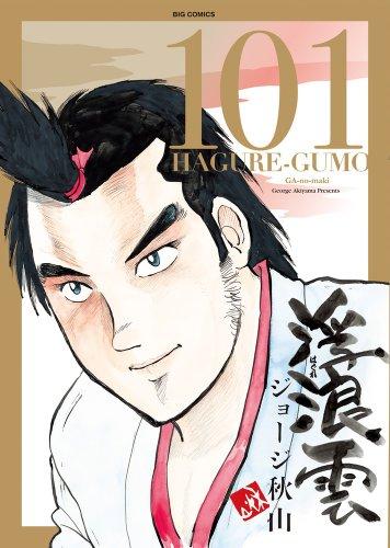 浮浪雲(はぐれぐも) 101 (ビッグコミックス)