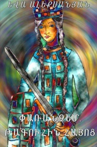 Parandzem: The Queen of Armenia (Armenian Edition)