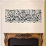 Quotes Wall Sticker Home Art Arabic Quotes Wall Sticker Islamic Muslim Rooms Decorations Diy Vinyl Home Decal Mosque Mural Art PosterFor Bedroom Living Room Kids Room