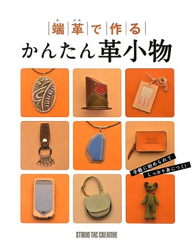 [Simple leather accessory to make with leather end (2013) ISBN: 4883935965 [Japanese Import]] (Simple Creative Costumes)