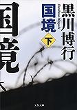 国境(下) (文春文庫)