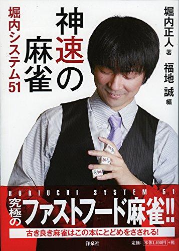 神速の麻雀 堀内システム51