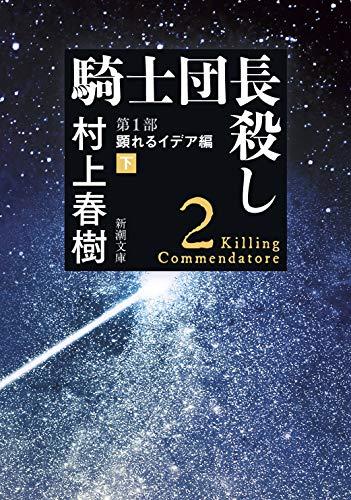 騎士団長殺し 第1部: 顕れるイデア編(下) (新潮文庫)
