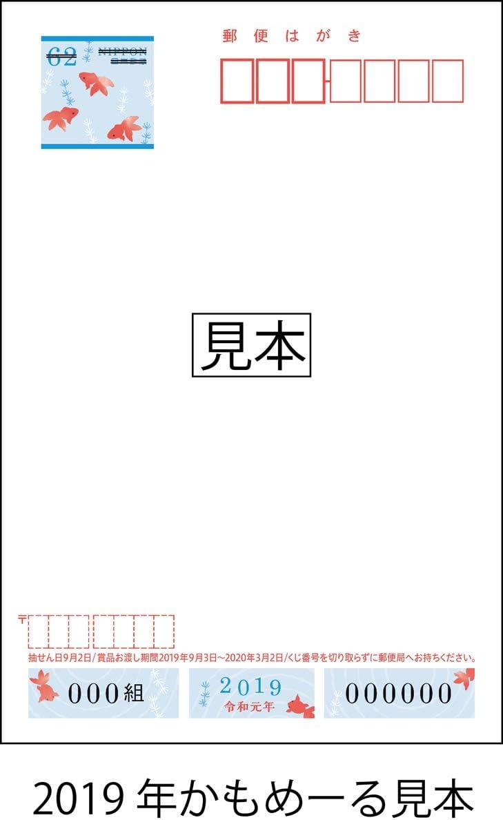 当選 郵便 めーる かも 番号 2020 日本