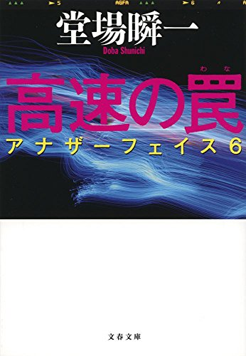 高速の罠 アナザーフェイス6 (文春文庫)