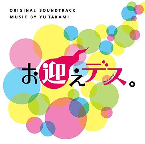 TV Original Soundtrack (Music By Yu Takami) - Omukae Desu. (TV Series) Original Soundtrack [Japan CD] VPCD-81871