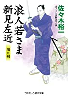浪人若さま新見左近―闇の剣 (コスミック・時代文庫)