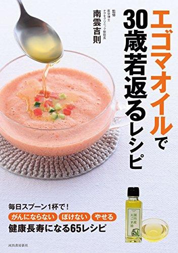 エゴマオイルで30歳若返るレシピ: オメガ3脂肪酸のチカラで、体、若々しく健やかに