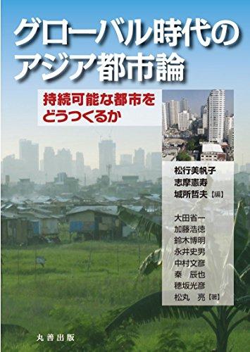 グローバル時代のアジア都市論 持続可能な都市をどうつくるか