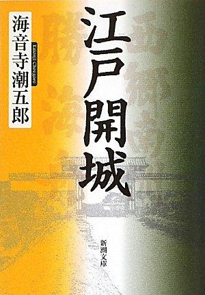 江戸開城 (新潮文庫)
