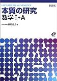 本質の研究数学I・A―Lectures on mathematics