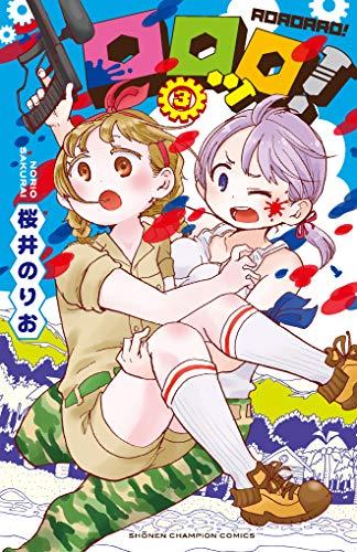 ロロッロ!(3): 少年チャンピオン・コミックス