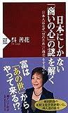 日本にしかない「商いの心」の謎を解く (PHP新書)