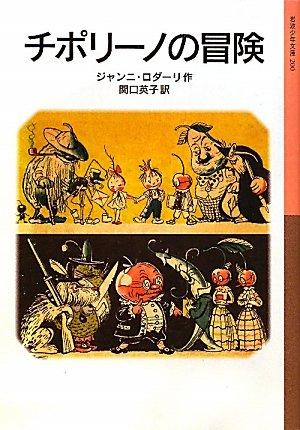 Read Online Chiporīno No Bōken pdf