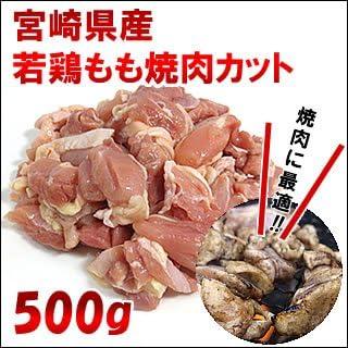 新垣ミート 宮崎県産 若鶏もも焼肉カット500g