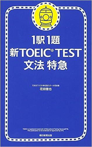 「1駅1題 新TOEICTEST文法特急」の画像検索結果