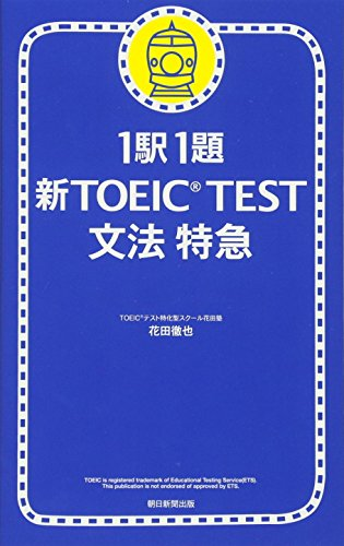 1 Station 1 Chapter New TOEIC TEST grammar express (2009) ISBN: 4023304603 [Japanese Import]