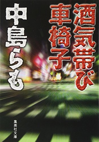 酒気帯び車椅子 (集英社文庫)