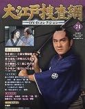 大江戸捜査網DVDコレクション(74) 2017年 1/29 号 [雑誌]: 大江戸捜査網DVDコレクション 増刊