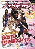 月刊バスケットボール 2017年 07 月号 [雑誌]