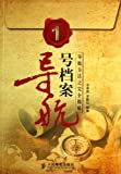 img - for File on Navigation 1st - Navigation Methods Complete Secret Uncovering (Chinese Edition) book / textbook / text book