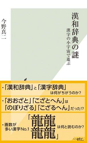 漢和辞典の謎 漢字の小宇宙で遊ぶ (光文社新書)
