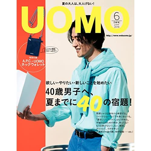 UOMO 2018年6月号 画像