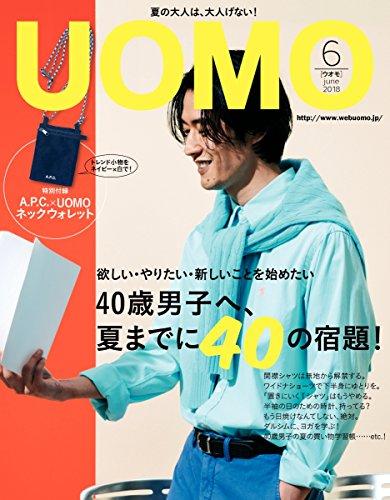 UOMO 2018年6月号 大きい表紙画像