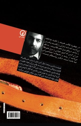 Raghse Madianha (Persian Edition) Mohammad Charmshir
