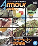 Armour Modelling(アーマーモデリング) 2018年 03 月号 [雑誌]