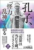 孔子、「怪力乱神」を語る (OR books)