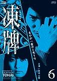 凍牌~裏レート麻雀闘牌録~ Vol.6 [DVD]