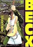 BECK(31) (KCデラックス 月刊少年マガジン)